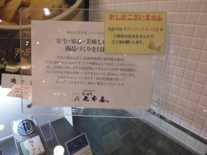 Notice in department store deli counter - 'all produce in this store has been screened for radioactivity to ensure its safety'. Photograph taken by author.